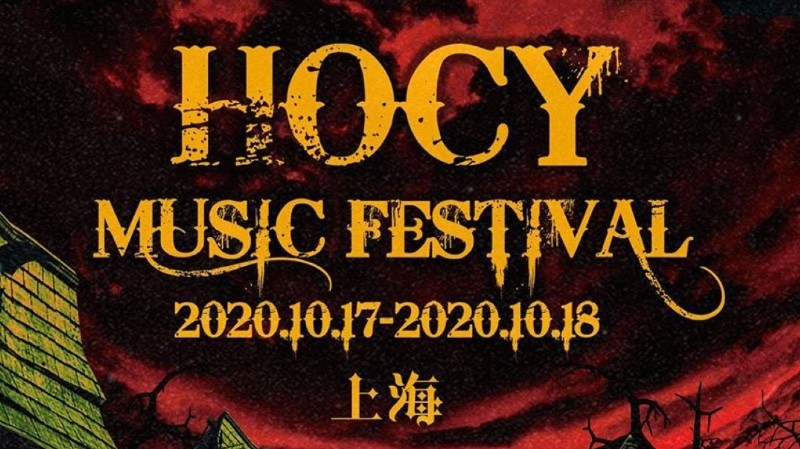 HOCY-Music-Festival-en-EDMred HOCY Music Festival hará que Shanghái vuelva a bailar